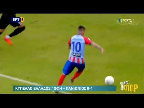 Με 2 στα 2 ο Πανιώνιος στα προημιτελικά του κυπέλλου 0-1 τον ΟΦΗ!!!!