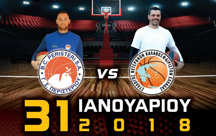 Φιλανθρωπικός αγώνας μπάσκετ «ΓΣ ΠΕΡΙΣΤΕΡΙΟΥ – Βετεράνοι Καλαθοσφαιριστές Ελλάδας