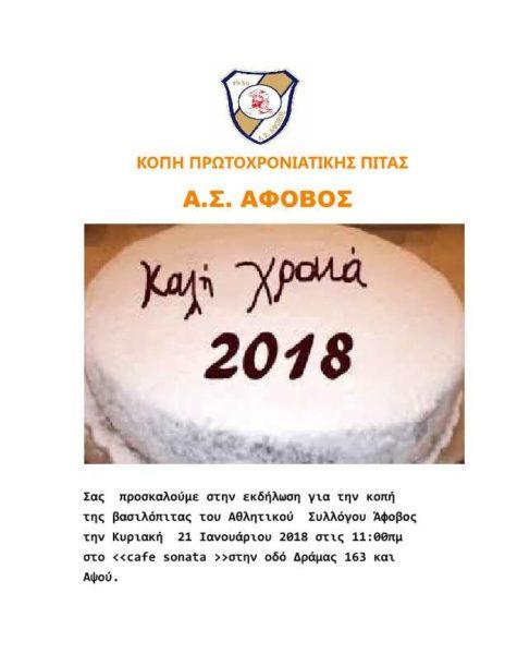 Πρόσκληση πρωτοχρονιάτικης πιτας του Αθλητικού Συλλόγου Άφοβος