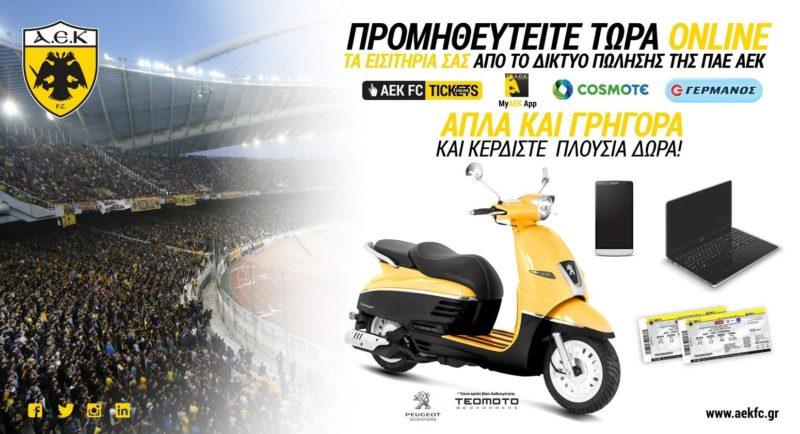 Προμηθευτείτε εισιτήρια online και κερδίστε δώρα από την ΑΕΚ!!!