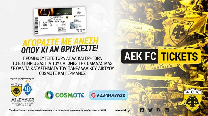 Τα εισιτήρια του αγώνα με Ντιναμό Κιέβου!