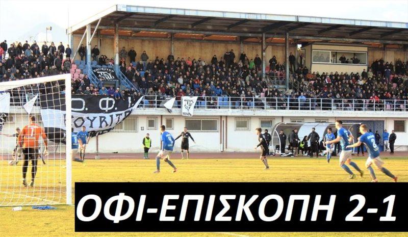 Συνεχίζει ακάθεκτος ο ΟΦ Ιεράπετρας νίκησε 2-1 την Επισκοπή
