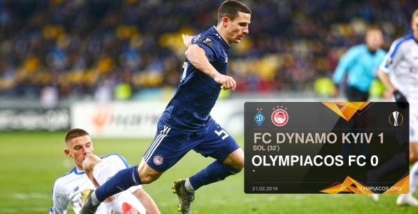 Δεν τα κατάφερε ο Ολυμπιακός ήττα με 1-0 από την Ντιναμό Κιέβου