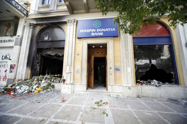Τα θύματα της Marfin που ξεχάστηκαν 5/5/2010  πέρασαν 8 χρόνια!!