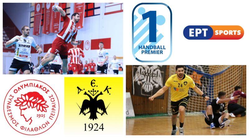 Ολυμπιακός- ΑΕΚ πράξη τρίτη Handball Premier σήμερα 17:30 στον Ρέντη