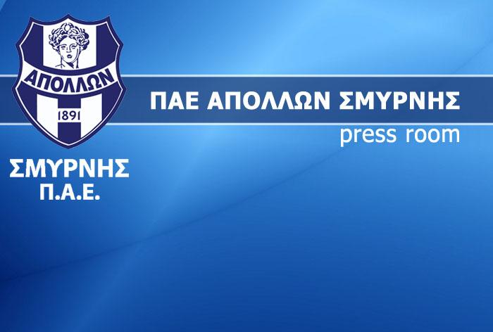 Ανακοίνωση για τις δηλώσεις του Γεωργίου εξέδωσε ο Απόλλων Σμύρνης