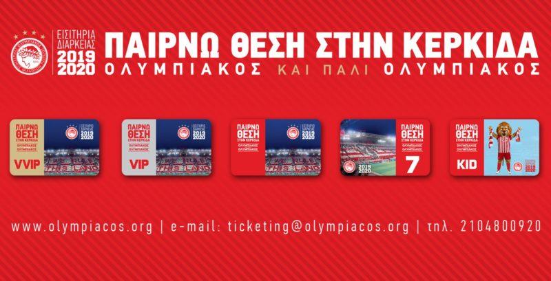Παράταση στις ανανεώσεις των εισιτηρίων διαρκείας στον Ολυμπιακό!!!