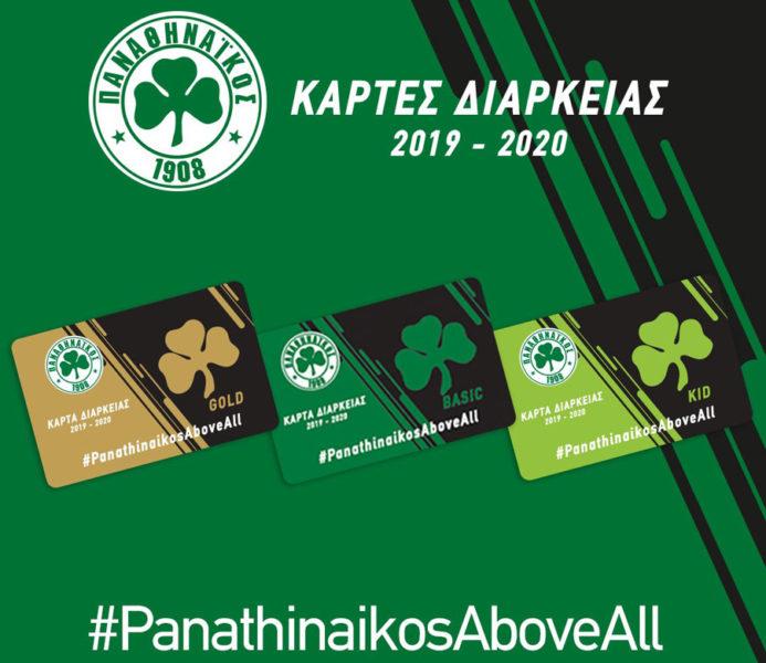 Κάρτες διαρκείας 2019-20 για τον Παναθηναϊκό