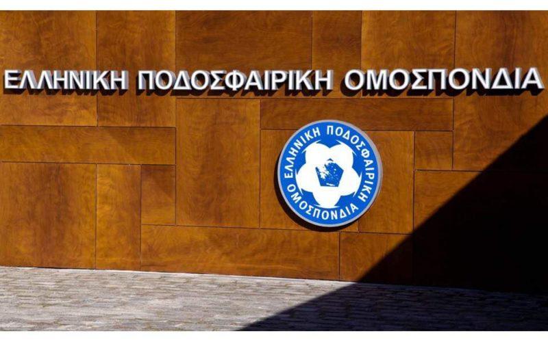 Ώρα μηδέν: H ανακοίνωση του νέου προέδρου της ΕΠΟ