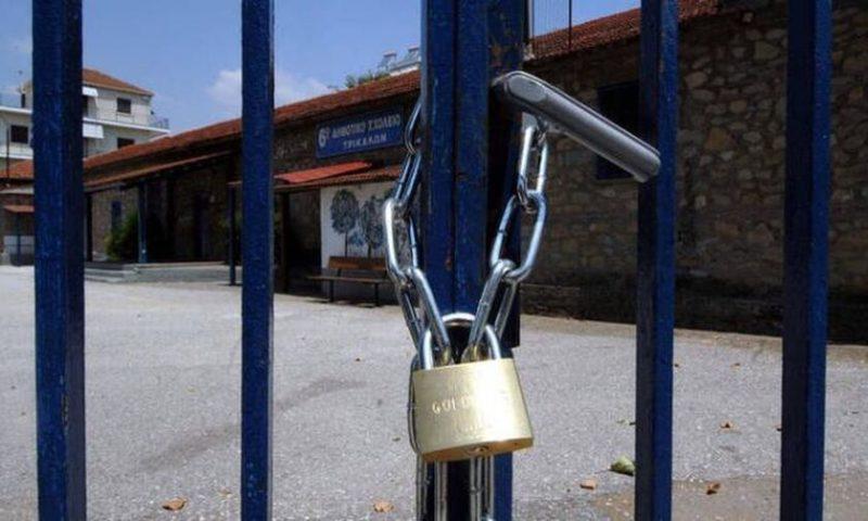 Κλειστά σχολεία: Ολόκληρη η Κοινή Υπουργική Απόφαση