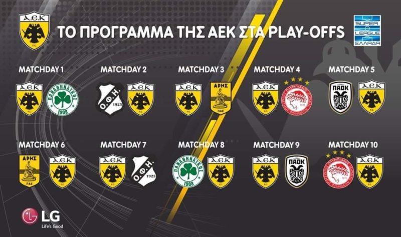 Πρόγραμμα Play Off AEK !!!