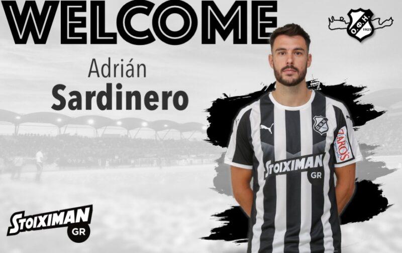 Sardinero… διετίας στον ΟΦΗ