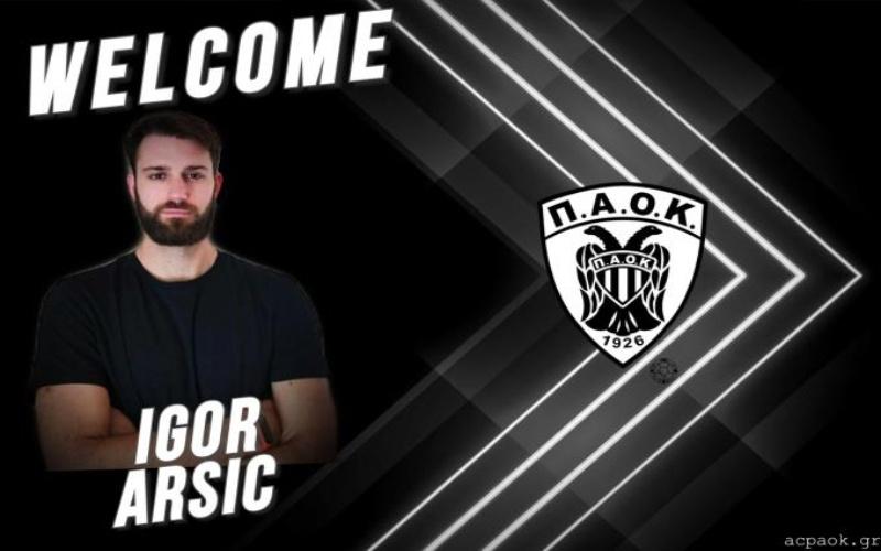 Χάντμπολ: Ανακοίνωσε Άρσιτς ο ΠΑΟΚ