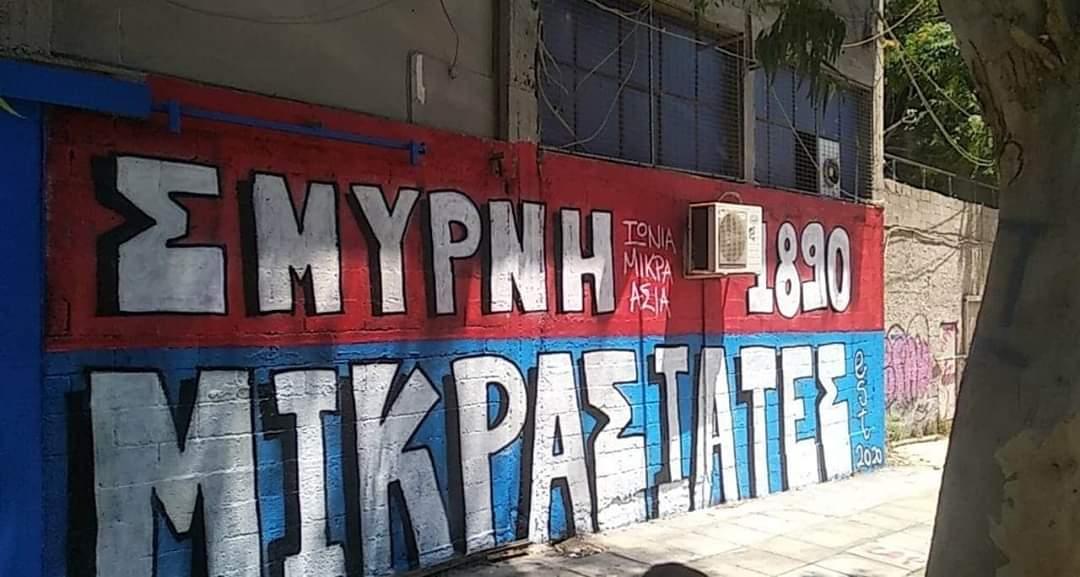 """""""Μικρασιάτες est.2020"""" Συσπείρωση και οργάνωση από όλους μας για το καλό του Πανιωνίου!!!"""