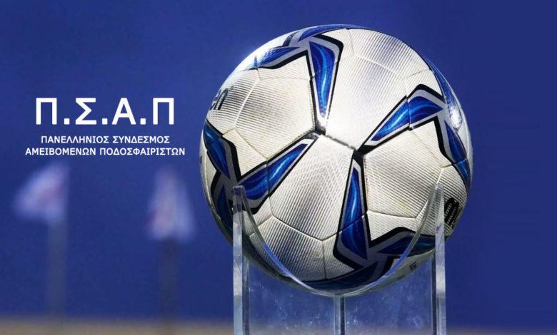 Τηλεδιάσκεψη ΠΣΑΠ-Αυγενάκη για την έναρξη των Super League 2 και Football League! (pic)